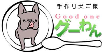 手作り犬ご飯 レシピブログ グーわん
